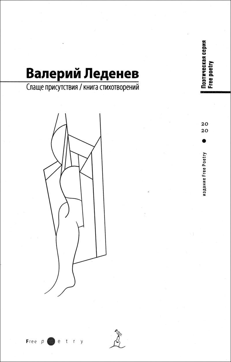 Валерий Ленедёв, «Слаще присутствия»