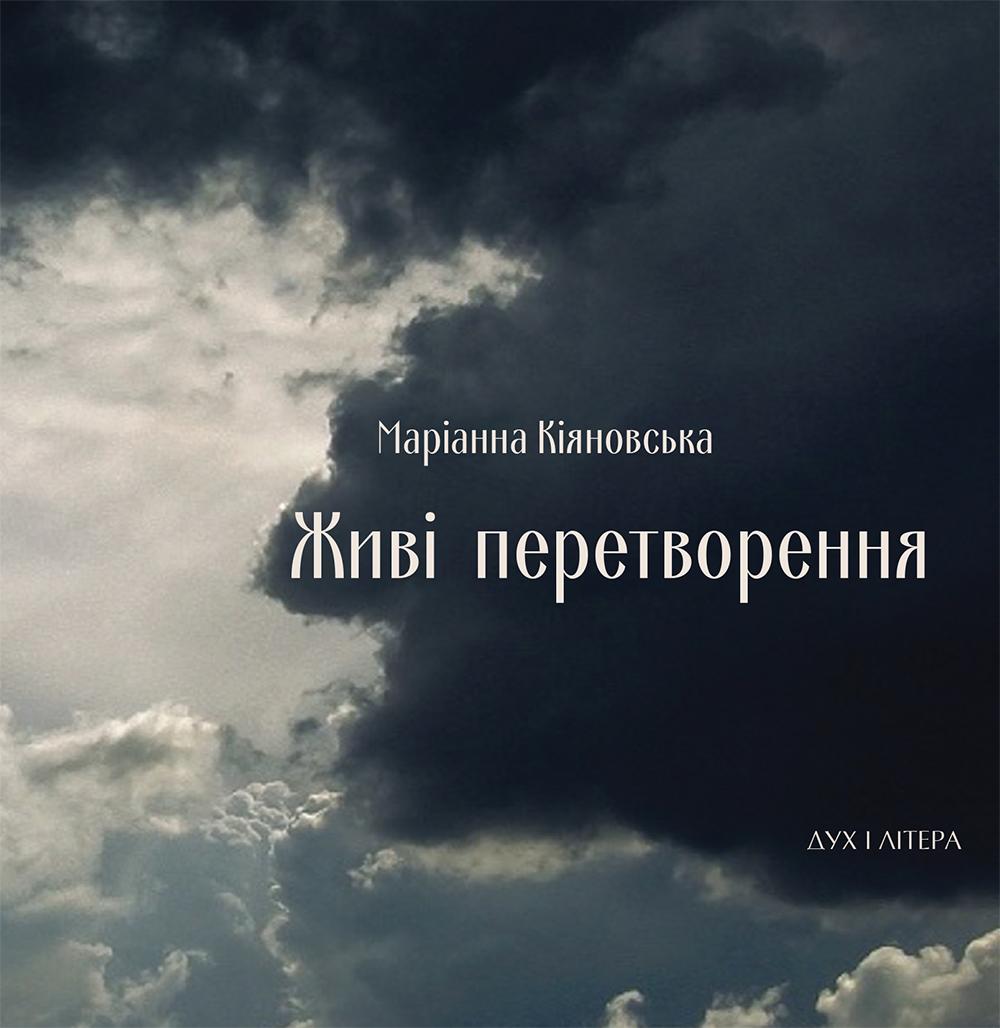 Маріанна Кіяновська,  «Живі перетворення»