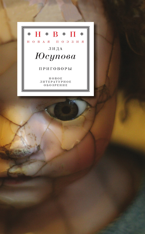 Лида Юсупова «Приговоры»