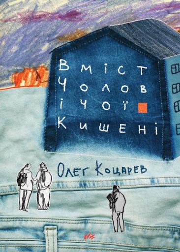 Олег Коцарев, «Вміст чоловічої кишені»